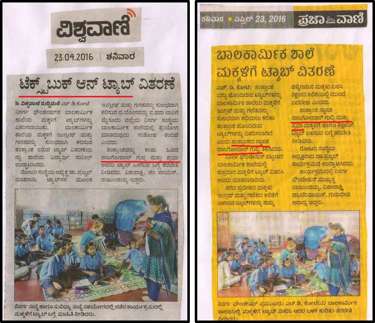 Suvidya Foundation in the news - 2016